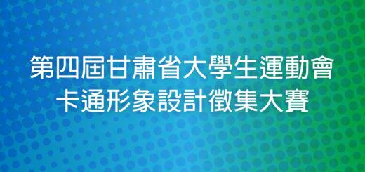 第四屆甘肅省大學生運動會卡通形象設計徵集大賽