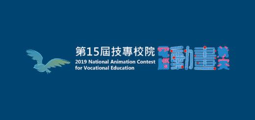 第15屆2019全國技專校院電腦動畫競賽