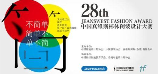 第28屆中國真維斯杯休閒裝設計大賽