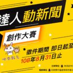 統一發票推行暨「稅達人。動新聞」動畫競賽