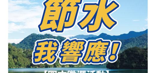 經濟部水利署「節水・我響應」圖文徵選活動