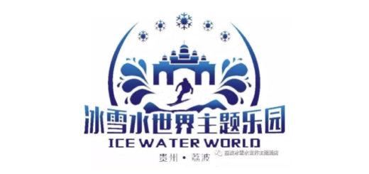 荔波冰雪水世界主題樂園吉祥物設計徵集大賽