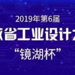 蕪湖市「鏡湖杯」第一屆工業設計(都市智造)專項賽徵集