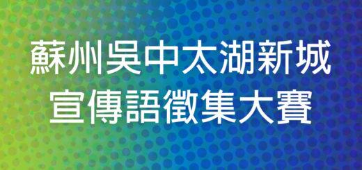 蘇州吳中太湖新城宣傳語徵集大賽