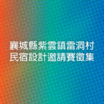 襄城縣紫雲鎮雷洞村民宿設計邀請賽徵集