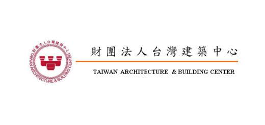 財團法人台灣建築中心