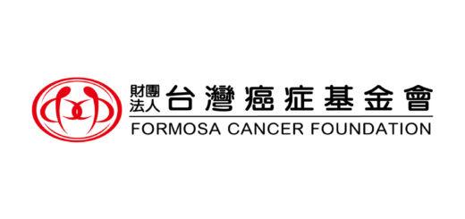 財團法人台灣癌症基金