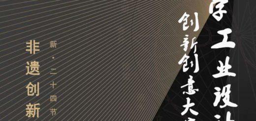 重慶大學工業設計創新創意大賽.2019「非物質文化遺產創新設計」