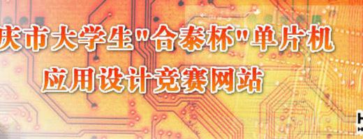 重慶市「合泰杯」第十二屆大學生單片機應用設計競賽