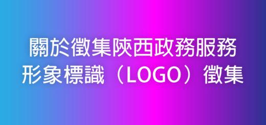 關於徵集陝西政務服務形象標識(LOGO)徵集
