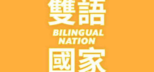 雙語國家校園創意短片徵選活動