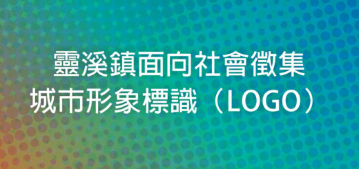 靈溪鎮面向社會徵集城市形象標識(LOGO)