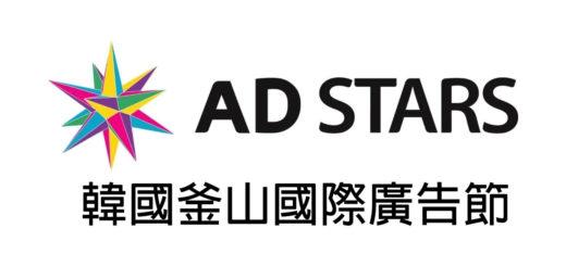 韓國釜山國際廣告節 AD STARS
