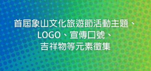 首屆象山文化旅遊節活動主題、LOGO、宣傳口號、吉祥物等元素徵集