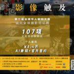 10萬獎金徵稿!2019全球華人旅拍大賽
