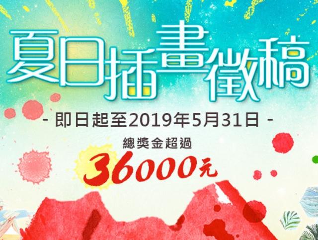 104外包網2019創意夏日插畫徵稿活動