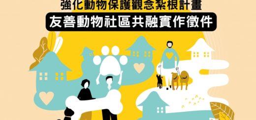 108年「強化動物保護觀念紮根計畫友善動物社區共融」實作徵件
