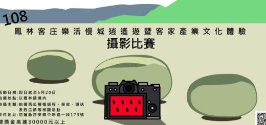 108年「鳳林客庄樂活慢城逍遙遊暨客家產業文化體驗」攝影比賽