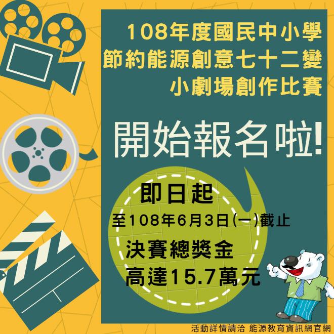 108年度國中小學「節約能源創意七十二變」小劇場創作比賽