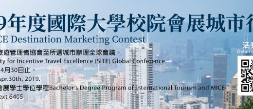 108年度國際大學校院會展城市行銷競賽