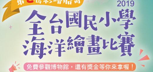 108年度第七屆「彩繪船奇」全台國民小學海洋繪畫比賽