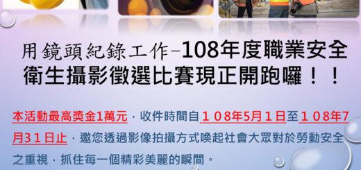 108年度職業安全衛生攝影徵選比賽