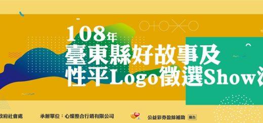 108年臺東縣「好故事及性平LOGO徵選SHOW」活動