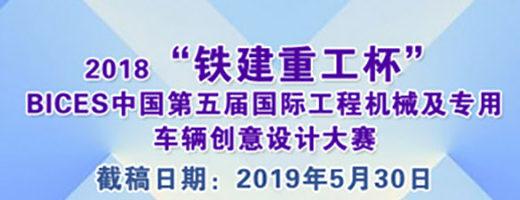 2018「鐵建重工杯」BICES中國第五屆國際工程機械及專用車輛創意設計大賽