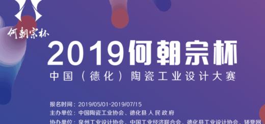 2019「何朝宗杯」陶瓷工業設計大賽徵集