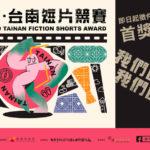 2019「劇焦・台南」短片競賽