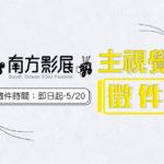 2019「南方影展」主視覺徵件