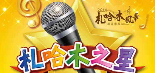 2019「原音重現.札哈木之星」歌唱選拔賽