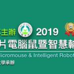 2019「單晶片電腦鼠暨智慧輪型機器人」國內及國際競賽