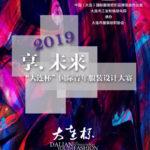 2019「大連杯」國際青年服裝設計大賽