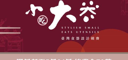 2019「小吃大器」臺灣食器設計競賽