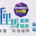 2019「新創千里馬」創業競賽