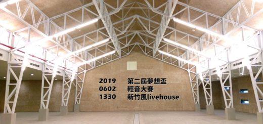 2019「新竹風livehouse」第二屆夢想盃吉他輕音大賽