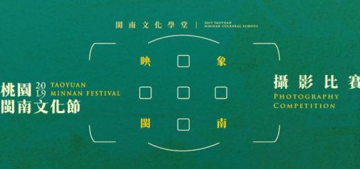 2019「桃園閩南文化節」攝影比賽