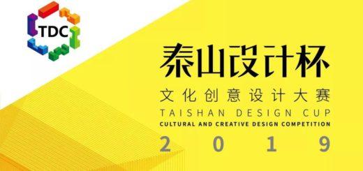 2019「泰山設計杯」文化創意設計大賽