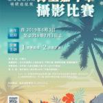 2019海上嘉年華攝影比賽