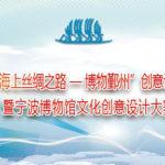 2019「海上絲綢之路・博物鄞州」創意設計大賽