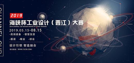 2019「海峽杯」工業設計(晉江)大賽
