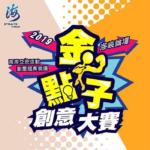 2019「海峽論壇」金點子創意大賽