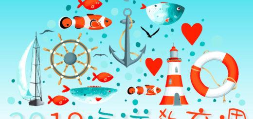 2019「海洋教育週」第二屆海洋詩徵選