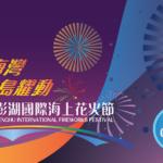 2019「澎湖國際海上花火節」攝影比賽