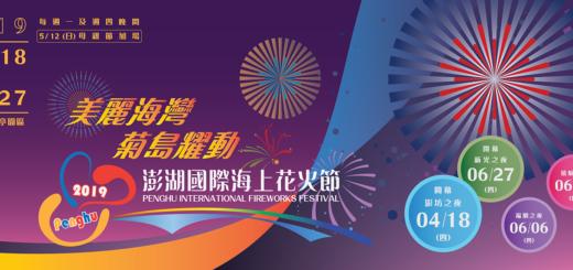 2019「澎湖國際海上花火節」
