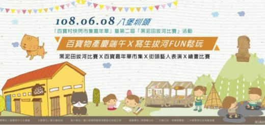2019「百寶村快閃市集嘉年華」繪畫比賽