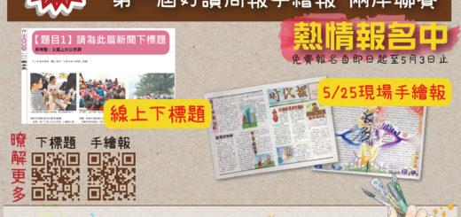 2019「百旺盃」華語手抄報暨第一屆好讀周報手繪報大賽
