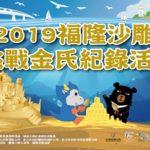 2019「福隆國際沙雕術季」挑戰金氏世界紀錄活動