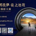 2019「聖城拉薩・雲上達孜」旅行攝影大賽